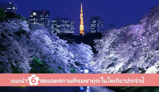 แนะนำ 6 สุดยอดสถานที่ชมซากุระในโตเกียวประจำปี 2018!