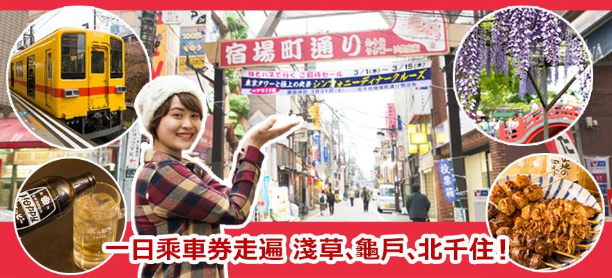 搭電車遊東京下町,一日乘車券走遍淺草、龜戶、北千住!
