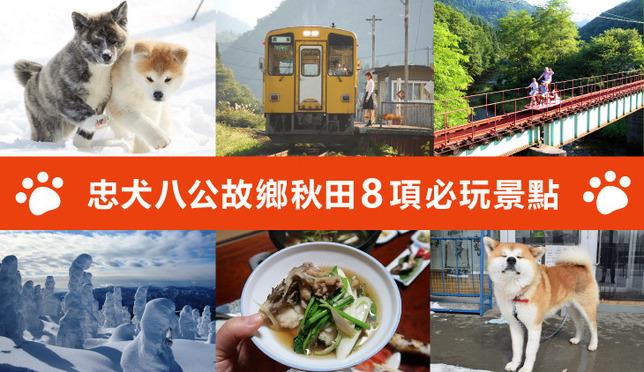 漫遊忠犬八公的故鄉秋田縣!秋田犬!樹冰!當地列車!在秋田必玩8項景點