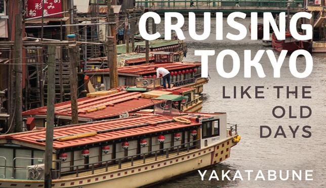 屋形船:搭乘日本傳統遊覽船暢遊東京各大河川