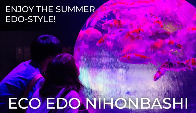 藝術水族館!暢享江戶風的夏天!ECO EDO 日本橋
