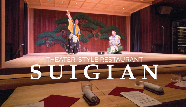 Theater-Style Restaurant Suigian in Nihonbashi