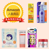 Amazon Japan2018上半年人氣商品排行榜出爐!美妝・化妝類