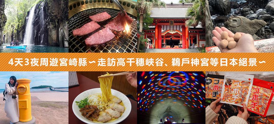 4天3夜周遊宮崎縣!走訪高千穗峽谷、鵜戶神宮等日本絕景