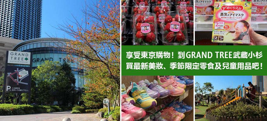 享受東京購物!到GRAND TREE武藏小衫買最新美妝、季節限定零食及兒童用品吧!