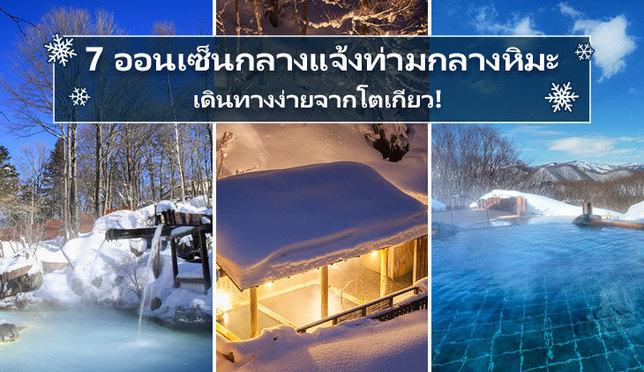 7 ออนเซ็นกลางแจ้งท่ามกลางหิมะ เดินทางง่ายจากโตเกียว!