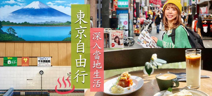 東京深度旅遊!杉並中央線-文青古著咖啡店!阿波舞表演!