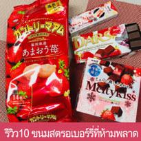 รีวิว10 ขนมรสสตรอเบอร์รี่จากร้านสะดวกซื้อญี่ปุ่นที่มีเฉพาะฤดูกาลนี้เท่านั้น!