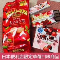 10款便利店季節限定草莓口味商品!各家便利店草莓商品試吃感想