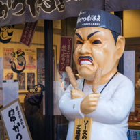Janjan Yokocho: Cheap Food and a Retro Vibe in Osaka