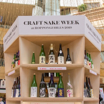 An Unmissable Chance to Taste Sake from All over Japan! Craft Sake Week at Roppongi Hills 2019