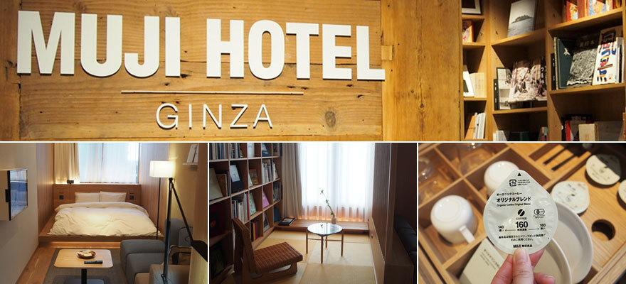 พาสำรวจ MUJI HOTEL GINZA โรงแรมมูจิที่แรกในญี่ปุ่น!