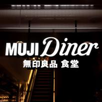 """現烤麵包及手作豆腐!無印良品銀座體驗""""日本味"""""""