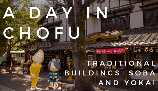 A Day in Chofu: Traditional Buildings, Soba and Yokai