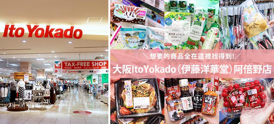 超好逛的大阪「ItoYokado(伊藤洋華堂)阿倍野店」