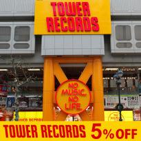 일본 최대의 CD/DVD 샵 '타워 레코드'에서 저렴하게 쇼핑! 5% 할인 쿠폰
