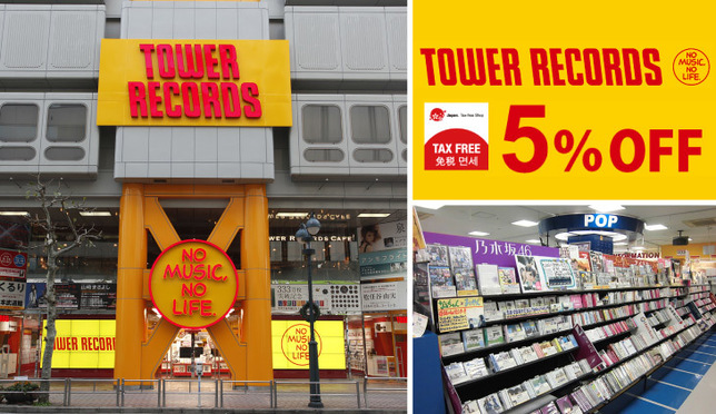 Get 5% off at Japan's Top CD/DVD Store! TOWER RECORDS Discount Coupon