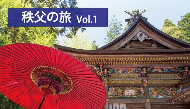 秩父の旅Vol.1 フォトジェニックな長瀞で自然と触れ合う