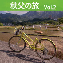 秩父の旅Vol.2 サイクリングで見つける秩父の魅力