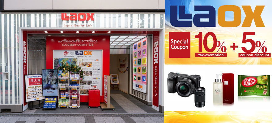 A Can't-Miss Discount at Laox, Japan's Popular Duty-Free Shop!