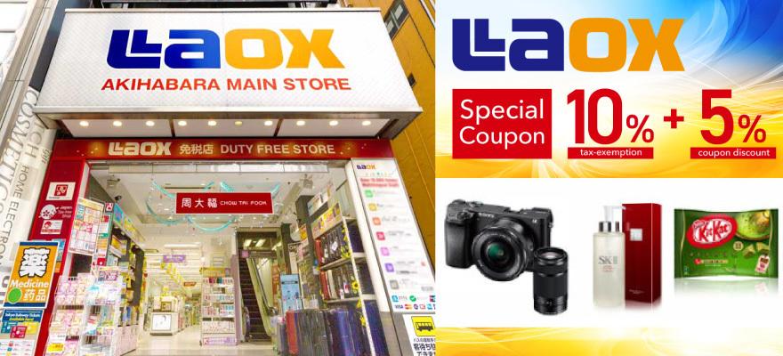 일본 여행에서의 쇼핑에서 빠질 수 없다! 일본 최대 규모를 자랑하는 면세점 라옥스에서 사용 가능한 할인