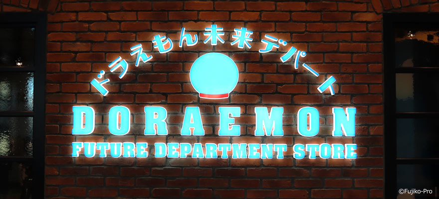 潛入全球首間哆啦A夢官方商店!試玩人人憧憬的秘密道具