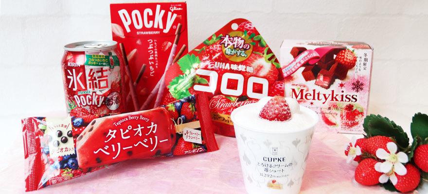 冬季限定草莓季來臨!日本三大超商必買草莓甜點零食6連發