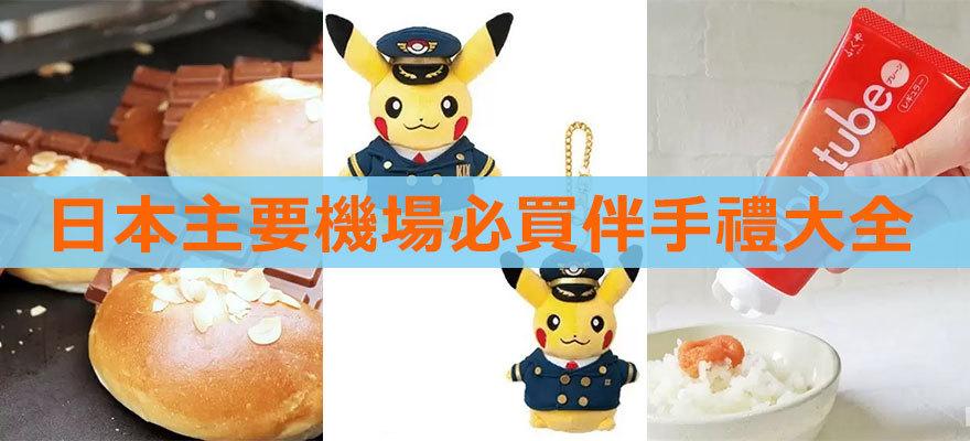 機場伴手禮挖寶!日本各機場必買零食伴手禮大匯總
