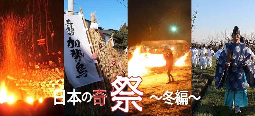 まさに期間・地域限定の特別な体験!参加できる日本の奇祭【冬の祭り4選】