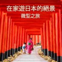 在家遊日本的絕景:再現日本著名景點的微型之旅!【京都千本鳥居・伊勢夫婦岩・富士山】
