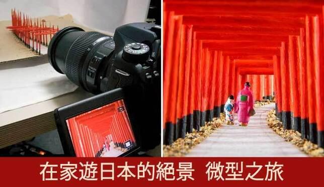 在家遊日本的絕景:再現日本著名景點的微型之旅!