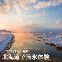 """冬の北海道 いつか行きたい絶景 """"流氷""""!流氷が楽しめる体験ベスト5"""