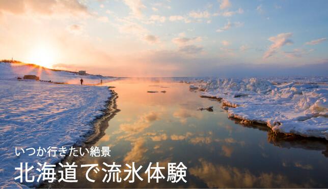 """冬の北海道はなんと言っても""""流氷""""!流氷が楽しめる体験ベスト5"""