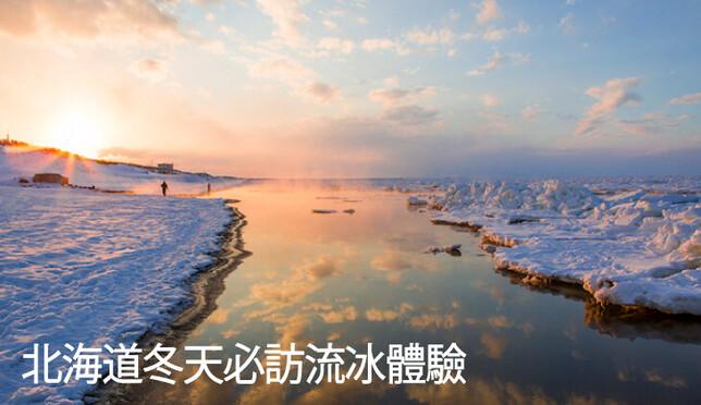 一說到冬天的北海道,就讓人想到「流冰」享受流冰的五種最佳體驗