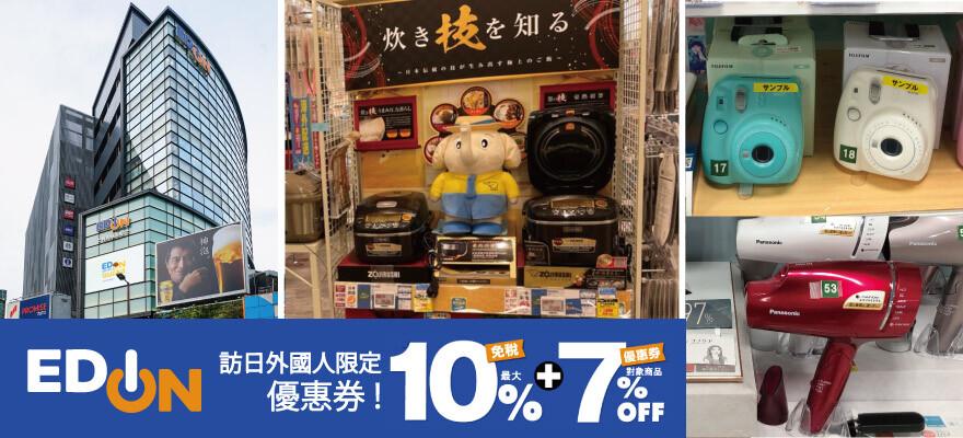 愛電王優惠券必用!愛電王難波總店不只有最新家電~還是娛樂體驗型店舖