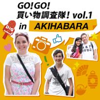 GO!GO!買い物調査隊! in 秋葉原 vol.1
