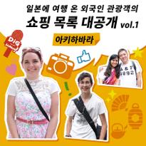 외국인 관광객 쇼핑 목록 대공개 Vol.1 아키하바라