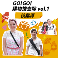 GO!GO!購物搜查隊!in 秋葉原 vol.1