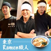 東京Ramen職人 外国人におすすめのラーメン店3選