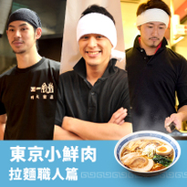 東京小鮮肉 -拉麵職人篇