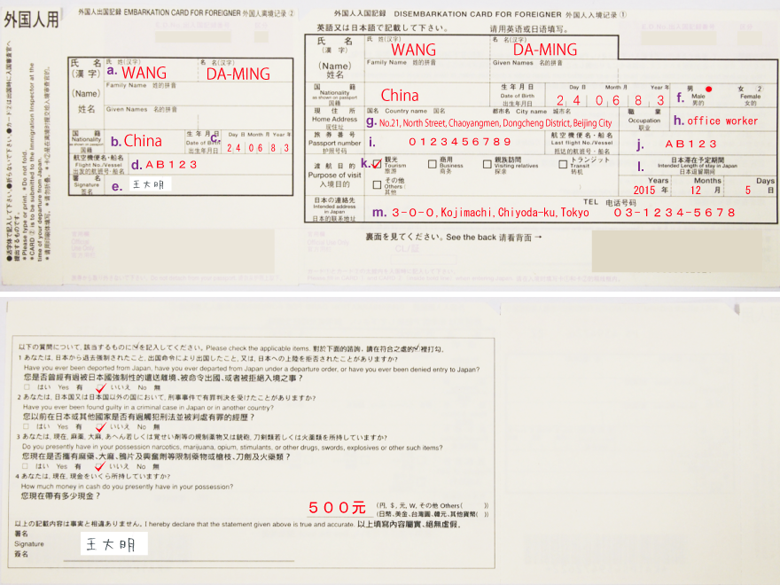 ※日本人が日本に入国する際は不要です。