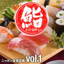ニッポン美食図鑑 vol.1 日本で食べてほしい寿司ネタと特徴をご紹介
