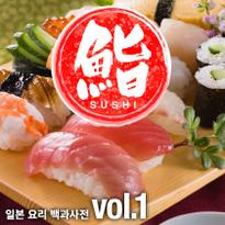 일본 요리 백과사전 초밥(스시)편: 기본 중의 기본편