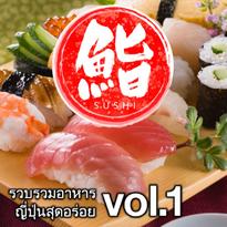 รวบรวมอาหารญี่ปุ่นสุดอร่อย: ซูชิยอดนิยม