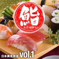 日本美食图鉴 vol.1 最受欢迎的日本握寿司