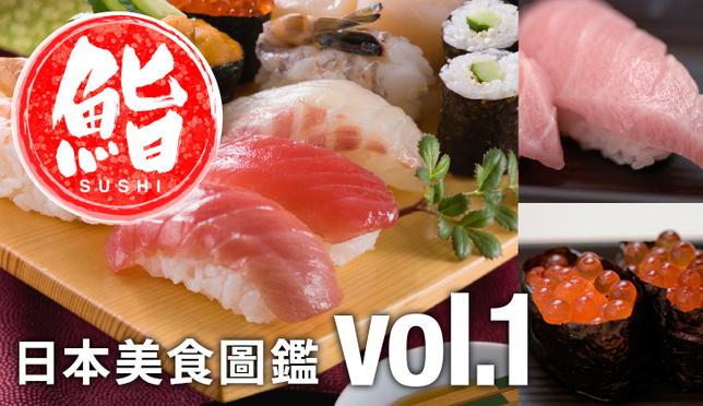 日本美食圖鑑 vol.1 最受歡迎的日本握壽司
