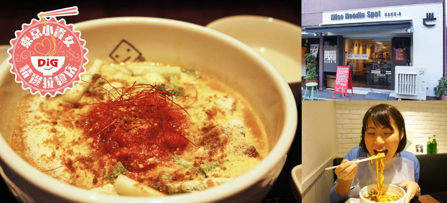 東京小資女精選拉麵店 Miso Noodle Spot 角栄