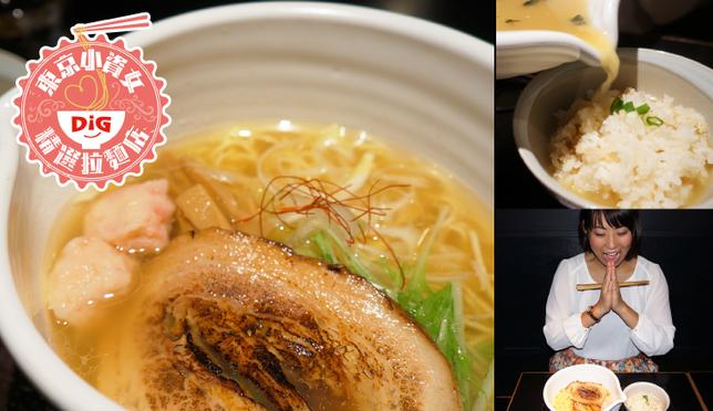 一定要吃!東京小資女精選拉麵店 銀笹