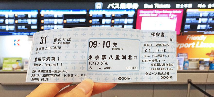 나리타 공항에서 도쿄역까지 1000엔에 편하게 가는 방법? 공항버스를 이용하세요!
