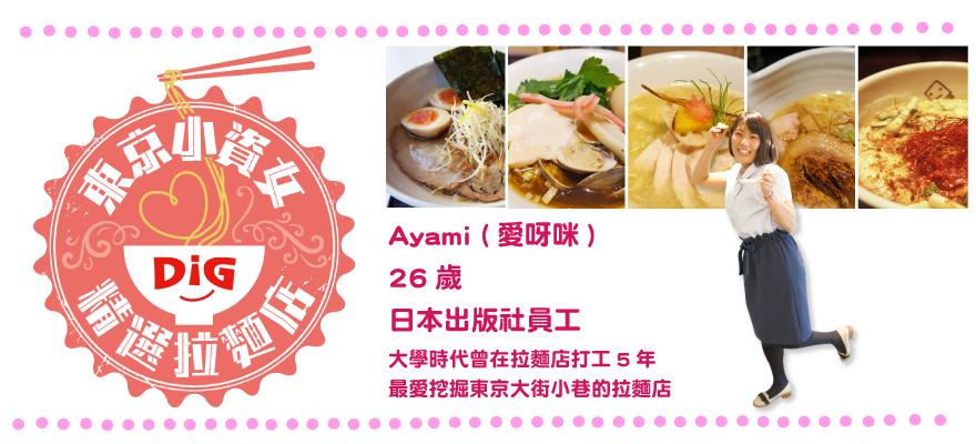 東京小資女的口袋名單拉麵店5大精選
